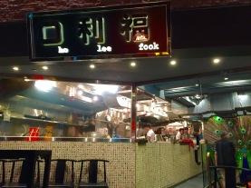 Ho Lee Fuk 3